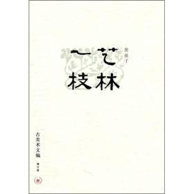 艺林一枝(增订版)