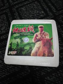VCD光盘(2碟装)……地道战