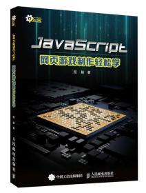 JavaScript网页游戏制作轻松学