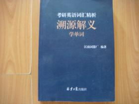 考研英语词汇精析【溯源解义学单词】