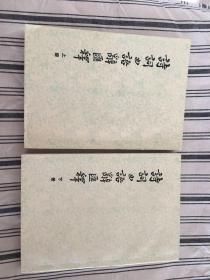 诗词曲语辞汇释[竖版]上下册ktg2