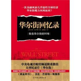 华尔街回忆录:我在华尔街的50年