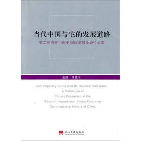 当代中国与他的发展道路:第二届当代中国史国际高级论坛文集