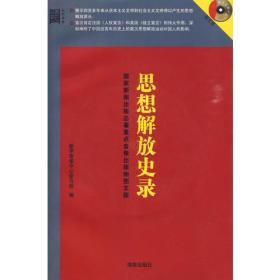 思想解放史录 新华音像中心学习中    海南出版社 9787544306