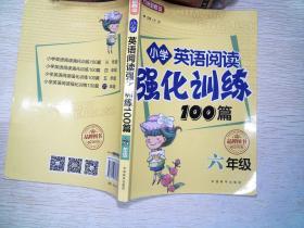 小学英语阅读强化训练100篇. 六年级. 有笔迹。
