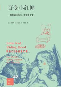 百变小红帽:一则童话中的性、道德及演变