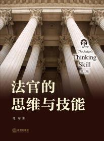 法官的思维与技能(第3版)