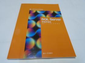SQL Server 数据库基础 (2018年版)