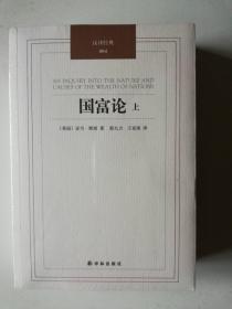 国富论(上、下册)(经济学)汉译经典004