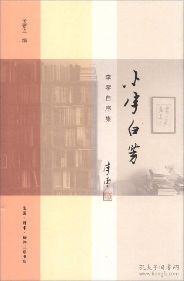 小字白劳:李零自序集