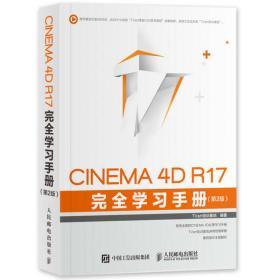 CINEMA 4D R17完全学习手册(第2版)