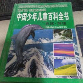 中国少年儿童百科全书(自然 环境)