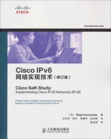 Cisco IPv6网络实现技术(修订版)