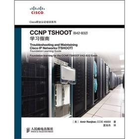 Cisco职业认证培训系列:CCNP TSHOOT(642-832)学习指南