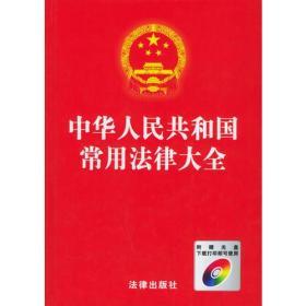 中华人民共和国常用法律大全(缺少光盘)