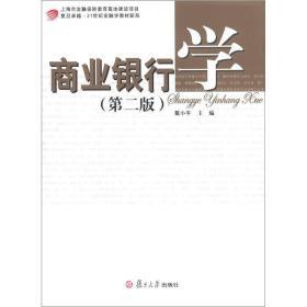 复旦卓越·21世纪金融学教材新系:商业银行学(第2版)