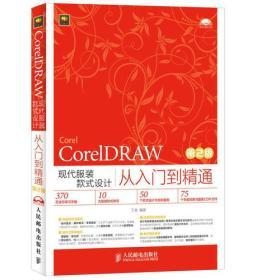 CoreIDRAW现代服装款式设计从入门到精通
