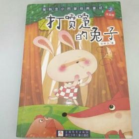张秋生小巴掌经典童话 打喷嚏的兔子