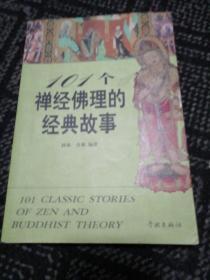 101个禅经佛理的经典故事