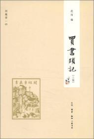 闲趣坊03---买书琐记(上编)