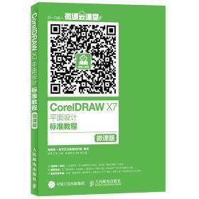 CorelDRAW X7平面设计标准教程 微课版