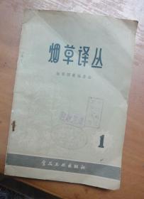 烟草译丛第一辑  仅700册