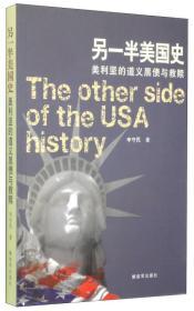 另一半美国史:美利坚的道义黑债与救赎