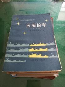 医海拾零(第八辑)《知识与健康》丛书《健康报》编辑部编32开171页