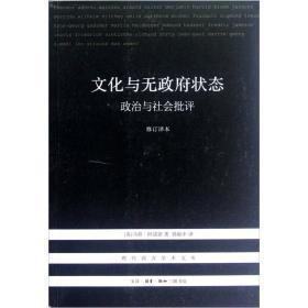 文化与无政府状态:政治与社会批评