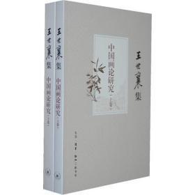 王世襄集---中国画论研究