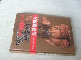 中文原版 儿子与情人上集.戴维·赫伯特·劳伦斯