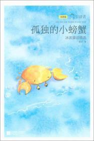 注音孤独的小螃蟹-木头马