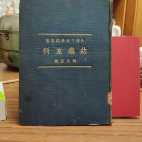 天津工商學院叢書  紡織原料