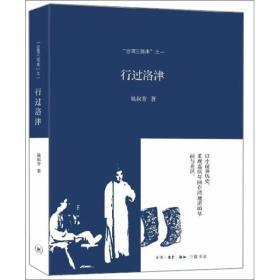行过洛津:台湾三部曲之一