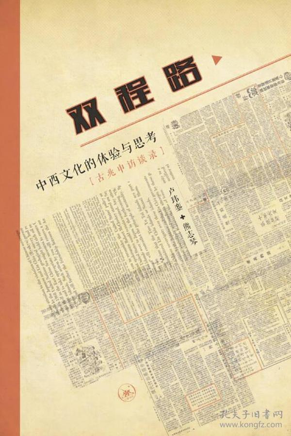 双程路-中西文化的体验与思考-古兆申访谈录