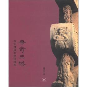 桑奇三塔-西天佛国的世俗情味