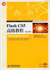 Flash CS5高级教程(第2版)