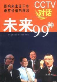 CCTV对话未来99种:新经典文库