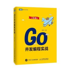 GO 并发编程实战 第2版