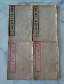 线装石印《绣像海公小红袍传》一套4册全 配本