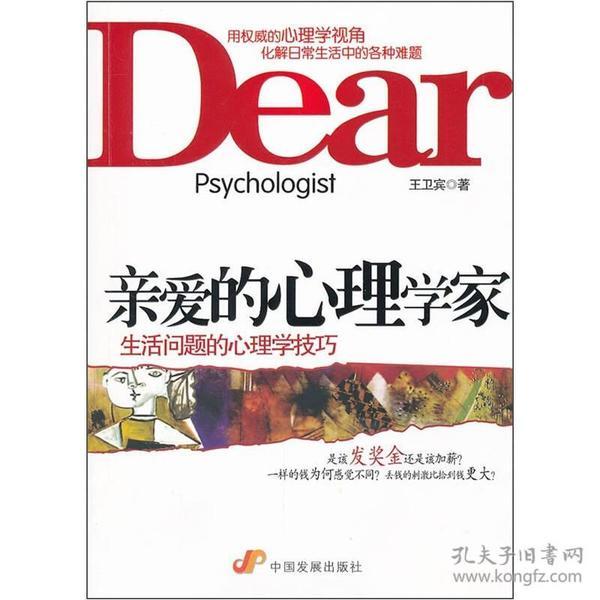 亲爱的心理学家:生活问题的心理学技巧