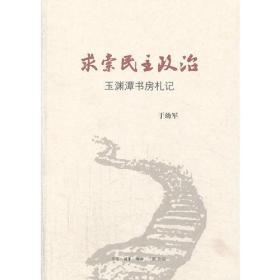 求索民主政治:王渊潭书房札记