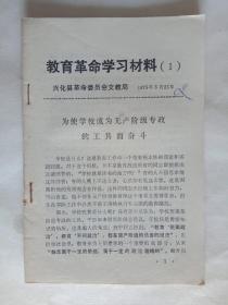 教育革命学习材料(1)文革版