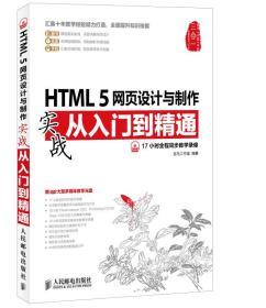 HTML 5网页设计与制作实战从入门到精通