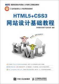 HTML5+CSS3网站设计基础教程