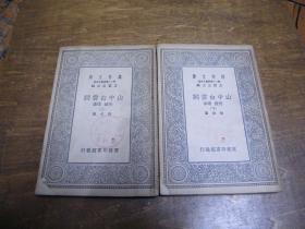 万有文库:山中白云词(上下两册全)【民国28年印】