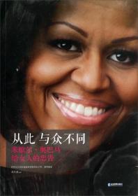 从此与众不同:米歇尔·奥巴马给女人的忠告