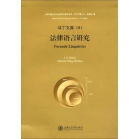 上海交通大学文治堂学术著作丛书·马丁文集(8):法律语言研究