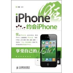 iPhone狂约会iPhone