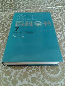 化工百科全书(7)核能技术-计算机技术